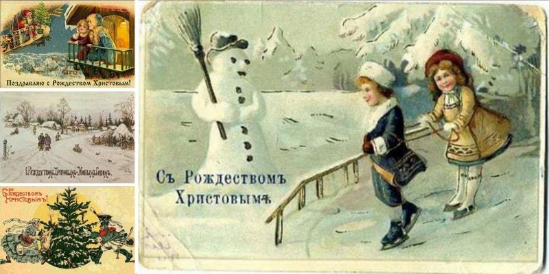 Царские рождественские и новогодние открытки
