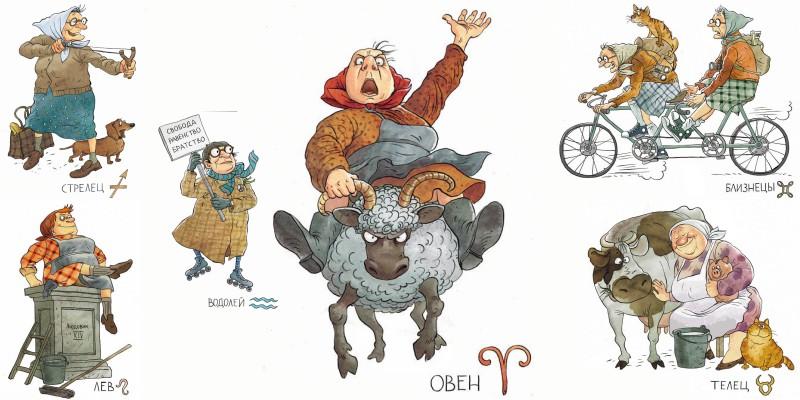 12 смешных иллюстраций знаков зодиака с бабками